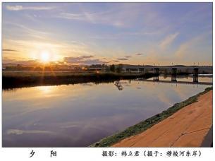 大美牡丹江(二)