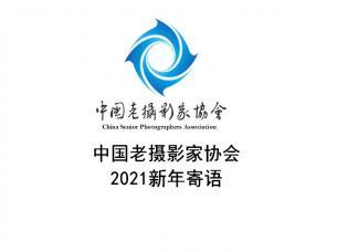 中国老摄影家协会2021新年