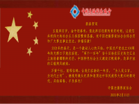 中国老摄影家协会2021年新春贺词