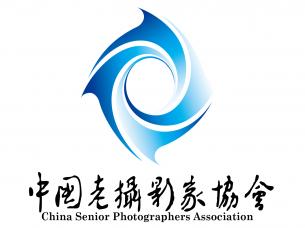 中国老摄影家协会章程