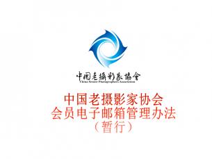 中国老摄影家协会会员电子