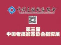 """""""第三届中国老摄影家协会摄影展""""征稿启事"""