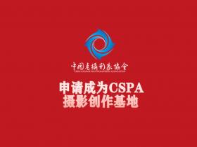 申请成为CSPA摄影创作基地