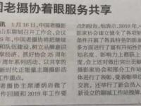 《中国摄影报》头版:中国老摄协着眼服务共享