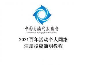2021百年活动个人网络注册