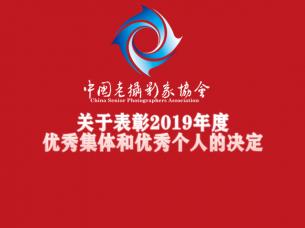 中国老摄影家协会关于表彰