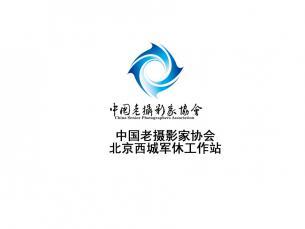 北京西城军休工作站