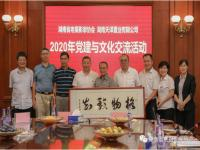 湖南省老摄协党支部和湖南天泽置业有限公司进行党建文化交流活动