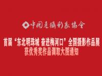 """首届""""东北明珠城 奋进梅河口""""全国摄影作品展获优秀奖作品调取"""